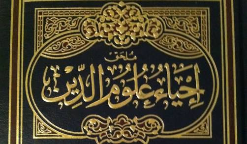 Hujjat al Islam Imam al Ghazali's book, Ihya Uloom al Deen. Often referred to as an encyclopedia of Islam.