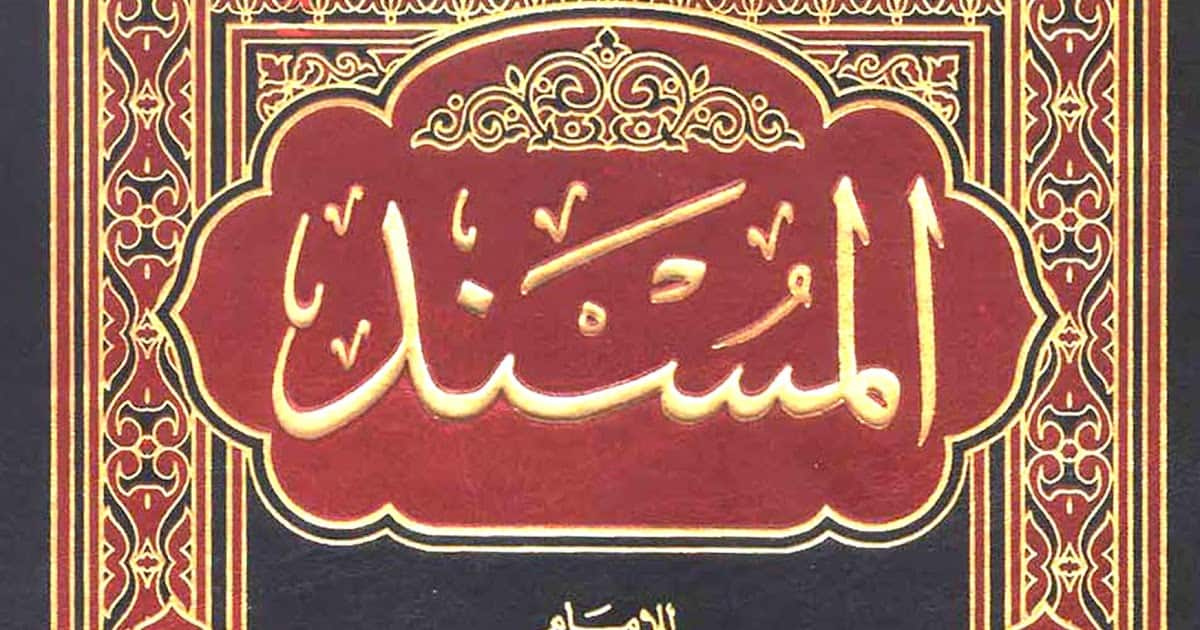 The famous Musnad of Imam Ahmad. A collection of 40 000 ahadith.
