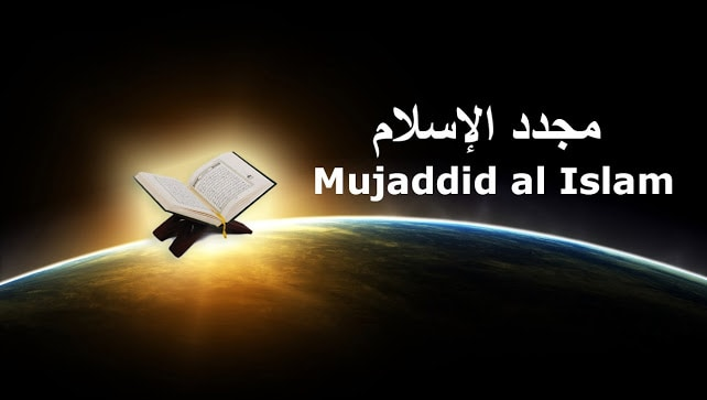 """Explaining the """"Mujaddid"""" – the Reviver of Islam sent each Century"""